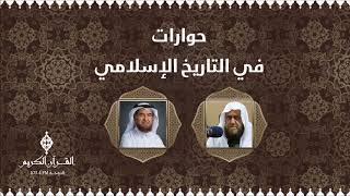 حوارات في التاريخ الإسلامي مع الشيخ / د. محمد العبده _ 25