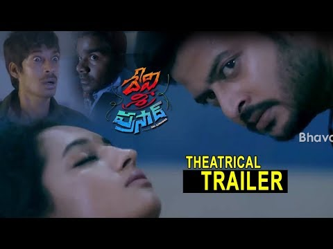 Devi Sri Prasad Movie Theatrical Trailer || Dhanraj, Manoj, Pooja
