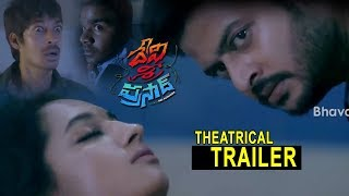 Zapętlaj Devi Sri Prasad Movie Theatrical Trailer || Dhanraj, Manoj, Pooja | Bhavani HD Movies