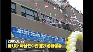 2005.08.29 아시아 육상선수권대회 성화봉송썸네일