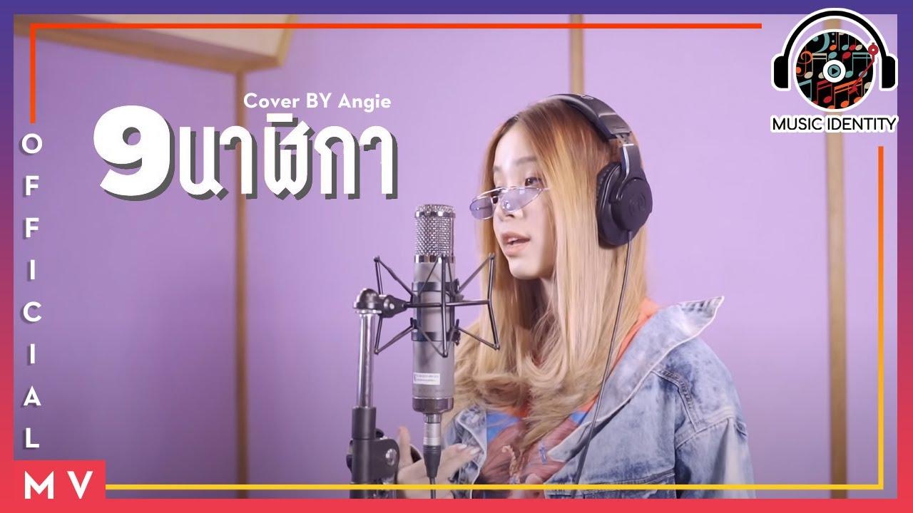 9 นาฬิกา - SPF (Angie Cover) [Official MV]