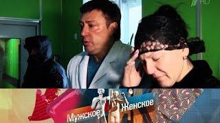 Лекарство от депрессии. Мужское / Женское. Выпуск от 06.03.2019