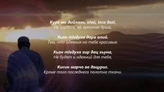Ильяс Аюбов - Кура ма дийлахь. Чеченский и Русский текст.