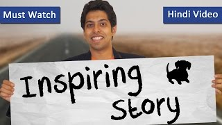 A Must Watch Inspirational Story in Hindi