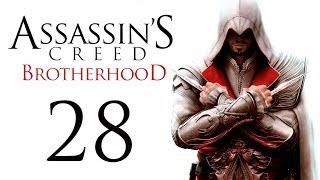 assassin's Creed Brotherhood / Часть-28 (Рим - Антико: Сундуки)