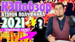 КЭПобзор Второй полуфинал КВН 2021 СЕКРЕТНЫЙ ГОСТЬ