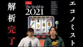 【予言】この暗号は一体!?エコノミスト2021の表紙に隠された内容が驚愕だった!?【エコノミスト2021】