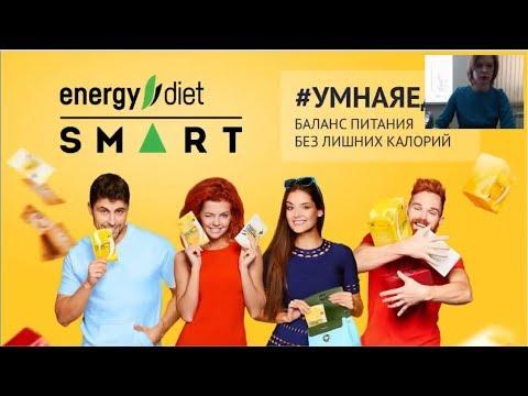 Вебинар по Energy Diet Smart