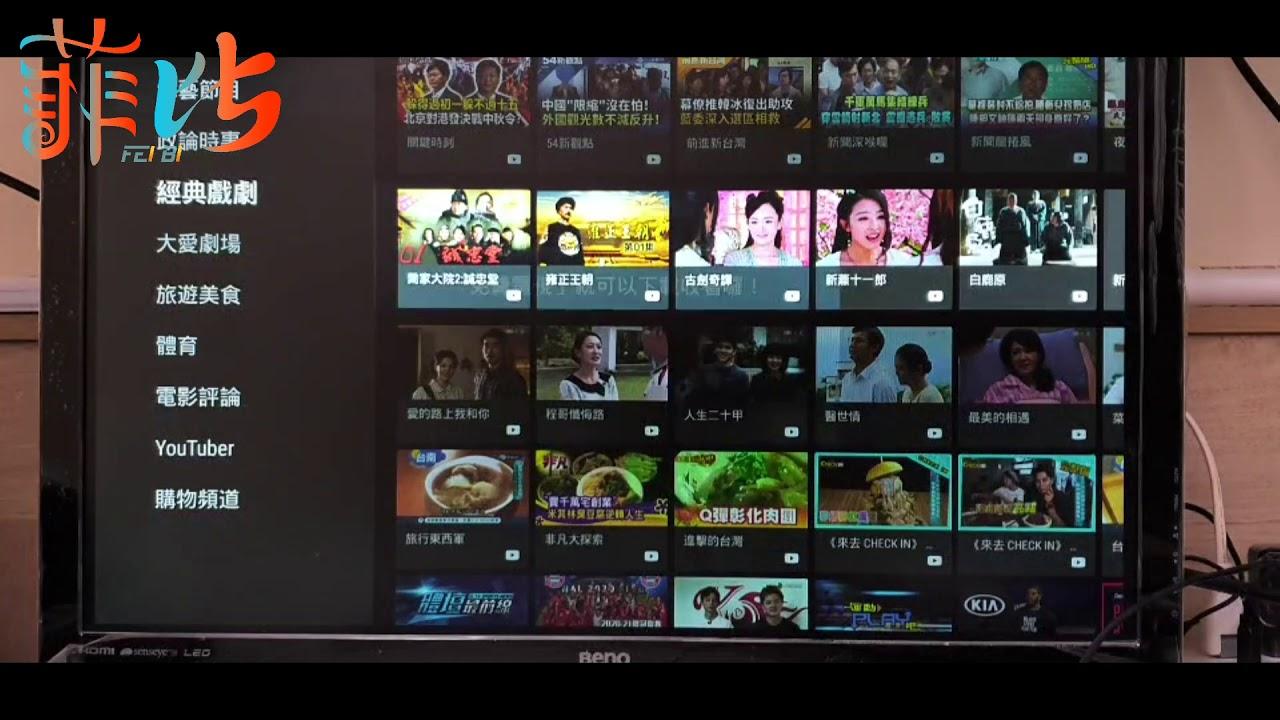 小米盒子 3 增強版 刷 原生 Android TV 國際版 介面 支援語音輸入