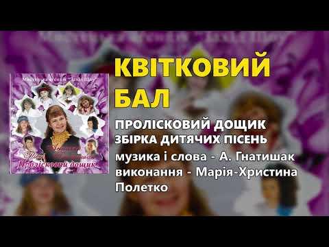 Квітковий бал - Марія-Христина Полетко (Дитячі пісні)