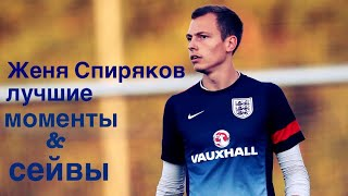 Евгений Спиряков|Лучшие моменты и сейвы