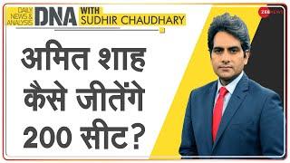 DNA: जानिए West Bengal में Amit Shah कैसे जीतेंगे 200 सीट? | Sudhir Chaudhary with Amit Shah
