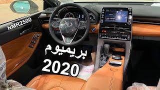 افالون 2020 بريميوم  فل وصلت الرياض و ٦ اشياء تمنيتها تكون  بالافالون