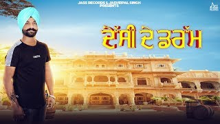 Desi De Drum   ( Full Song)   Gopi Meghowalia   New Punjabi Songs 2019   Latest Punjabi Songs 2019