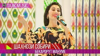 Шахнози Собири - Бекарорат манум | Shahnozi Sobiri - Beqarorat manum (Consert)