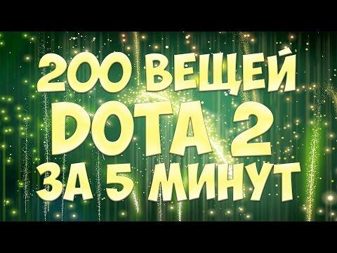 видео: 200 ВЕЩЕЙ dota 2 ЗА 5 МИНУТ