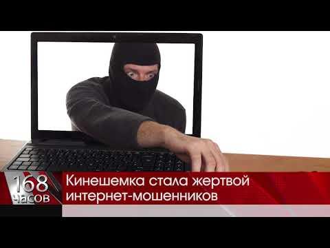 Кинешемка стала жертвой интернет мошенников