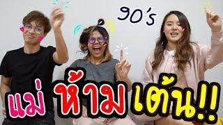 เพลงแบบไหนที่ทำให้แม่เต้น ?!! Feat.Atomjiko | Around The Dale