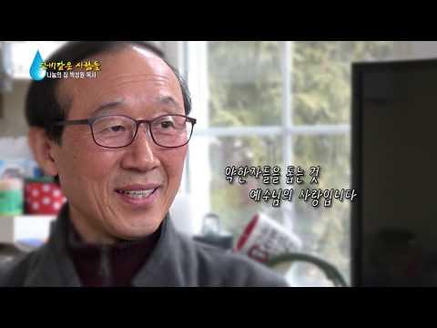 [단비같은 사람들] 노숙자 쉼터 '나눔의 집' 박성원 목사