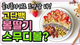 저탄수 고단백 아침식사추천! 포만감 UP 봄 딸기 스무…