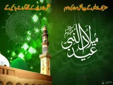 Latest rabi ul awal naat 2014 by hakeem faiz sultan qadri for 12 rabi ul awal 2014 decoration