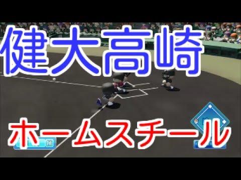 健大高崎のホームスチールやってみた【実際に高校野球であった神プレーをパワプロでやってみた】