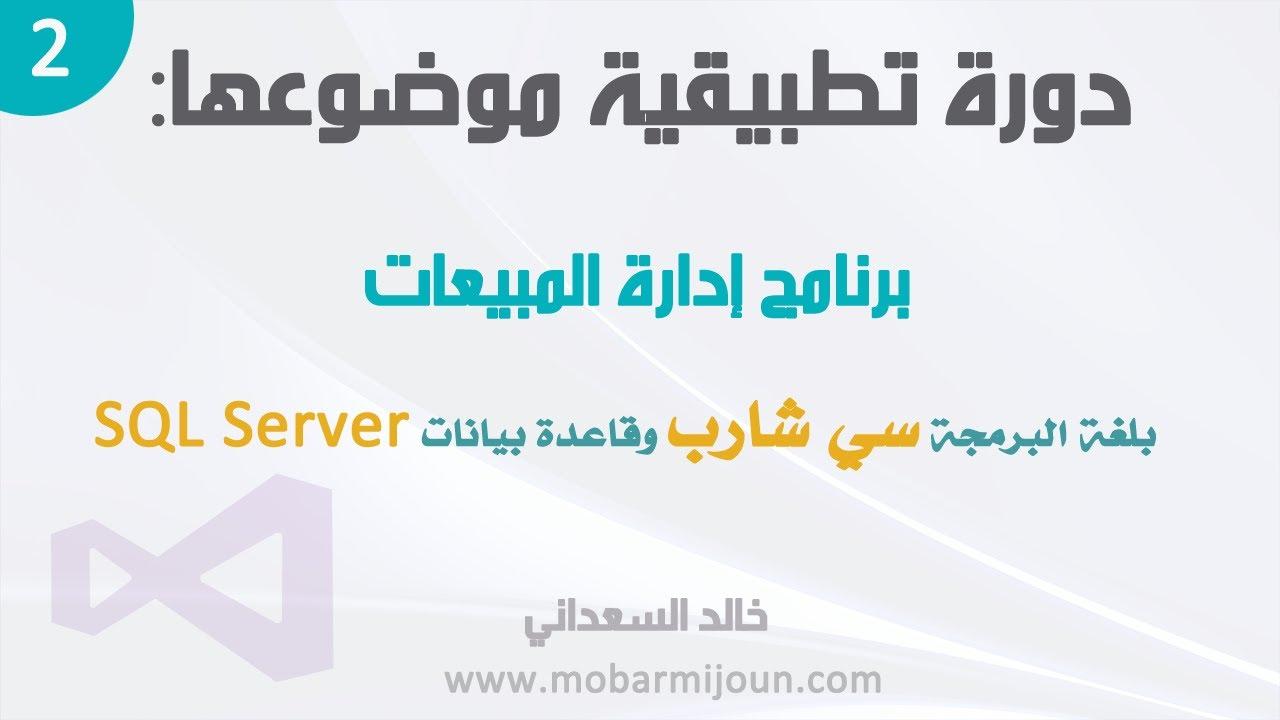 2. مشروع إدارة المبيعات بلغة سي شارب و SQL Server - تحليل النظام