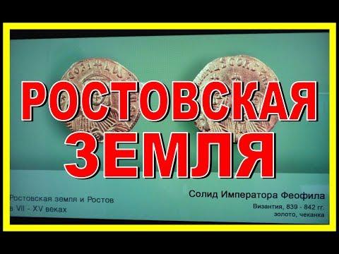 РОСТОВ ВЕЛИКИЙ  в 7 - 15 веке Ростовский Кремль