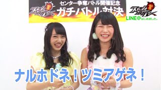空き缶つみ上げでガチバトル「横山由依 vs 向井地美音」篇 / AKB48[公式]