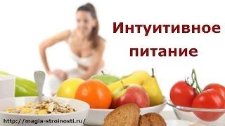 Интуитивное питание. Как похудеть без чувства голода?