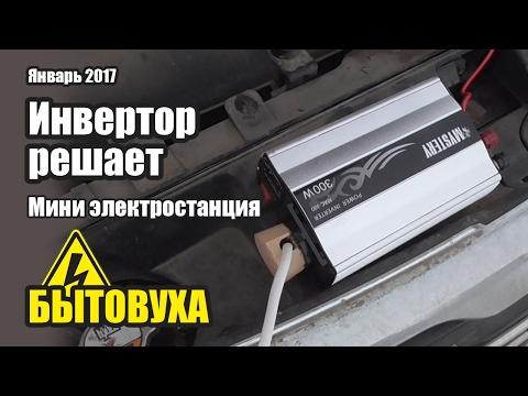 видео: Мини электростанция из автомобиля. Инвертор рулит.