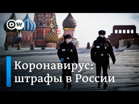 Коронавирус в Москве: внезапное открытие салонов красоты и суд над Иисусом. DW Новости (06.04.20)