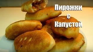 Жареные Пирожки с Капустой Вкусные! Классный Рецепт Теста для Пирожков