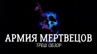 ТРЕШ ОБЗОР фильма АРМИЯ МЕРТВЕЦОВ