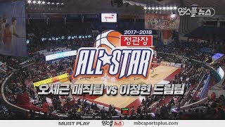 【HIGHLIGHTS】 KBL ALL STAR GAME | 20180114 | 2017-18 KBL