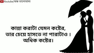 Bengali Sad Shayari | খুব miss করি তোকে
