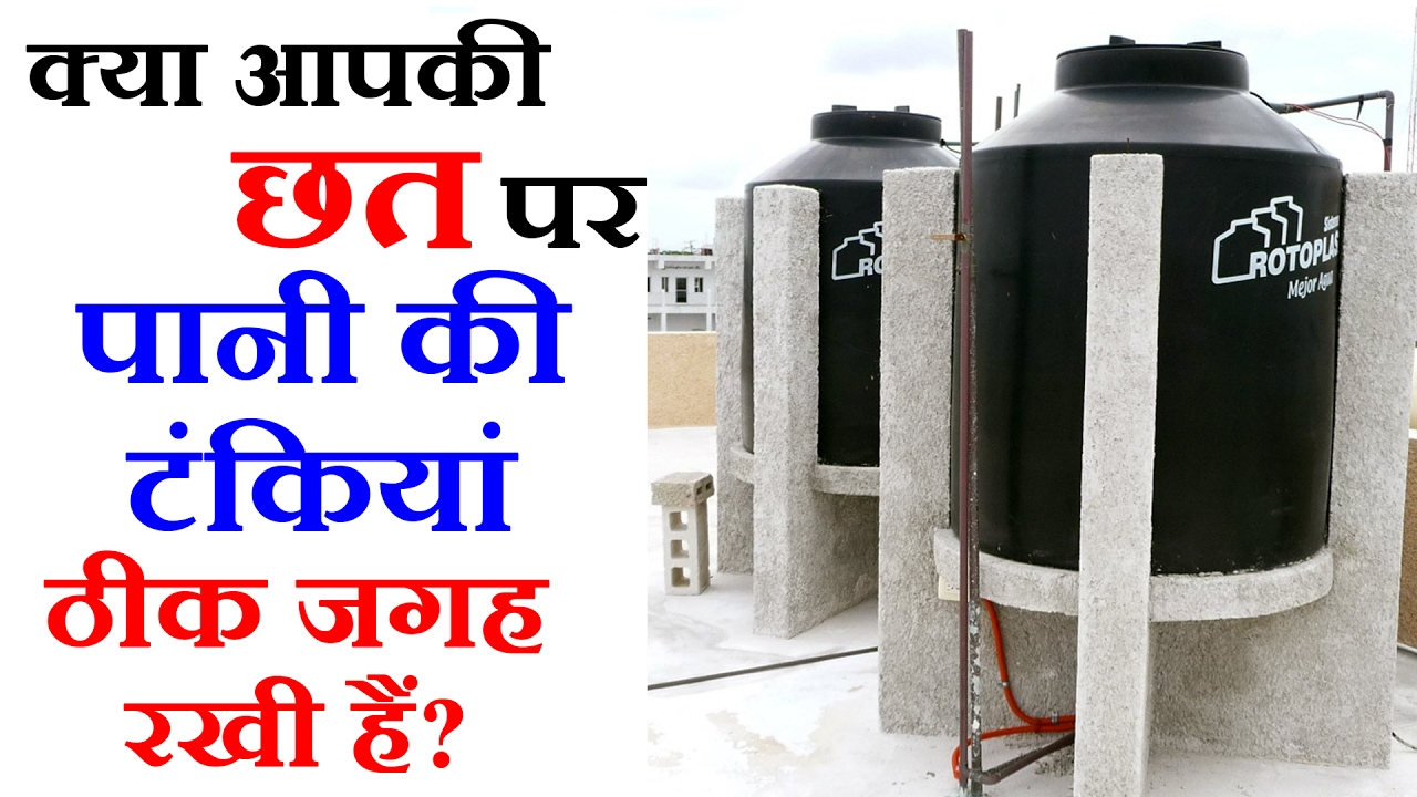Vastu Tips In Hindi For Right Direction Of Water Tanks