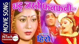 Ghatta Jastai Fanfani | Hero Nepali Movie Song | Gauri Malla | Rajesh Hamal | Rekha Thapa