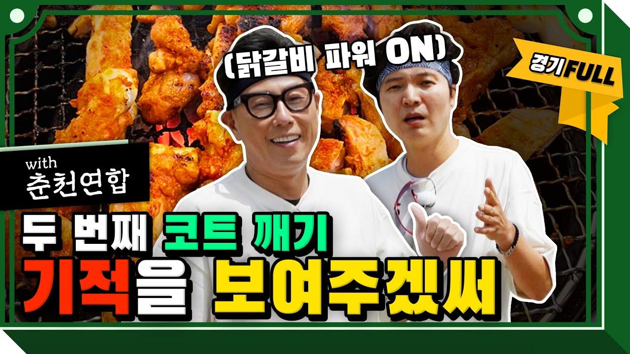 춘천연합vs전라스, 코트 깨기 재시동 (feat. 설악 1단계) [전라스 테니스.ep14]