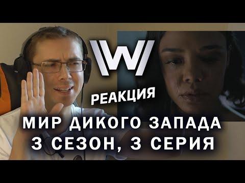 Мир Дикого Запада, 3 сезон, 3 серия - Реакция (Шарлотта ищет себя)