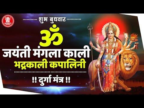 DURGA MANTRA - Om Jayanti Mangala Kali Bhadrakali Kapalini | Bhakti Ganga | Powerful Devi Mantra