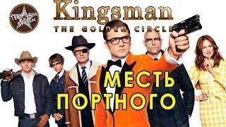 Кингсман 2 обзор фильма - абсурда)