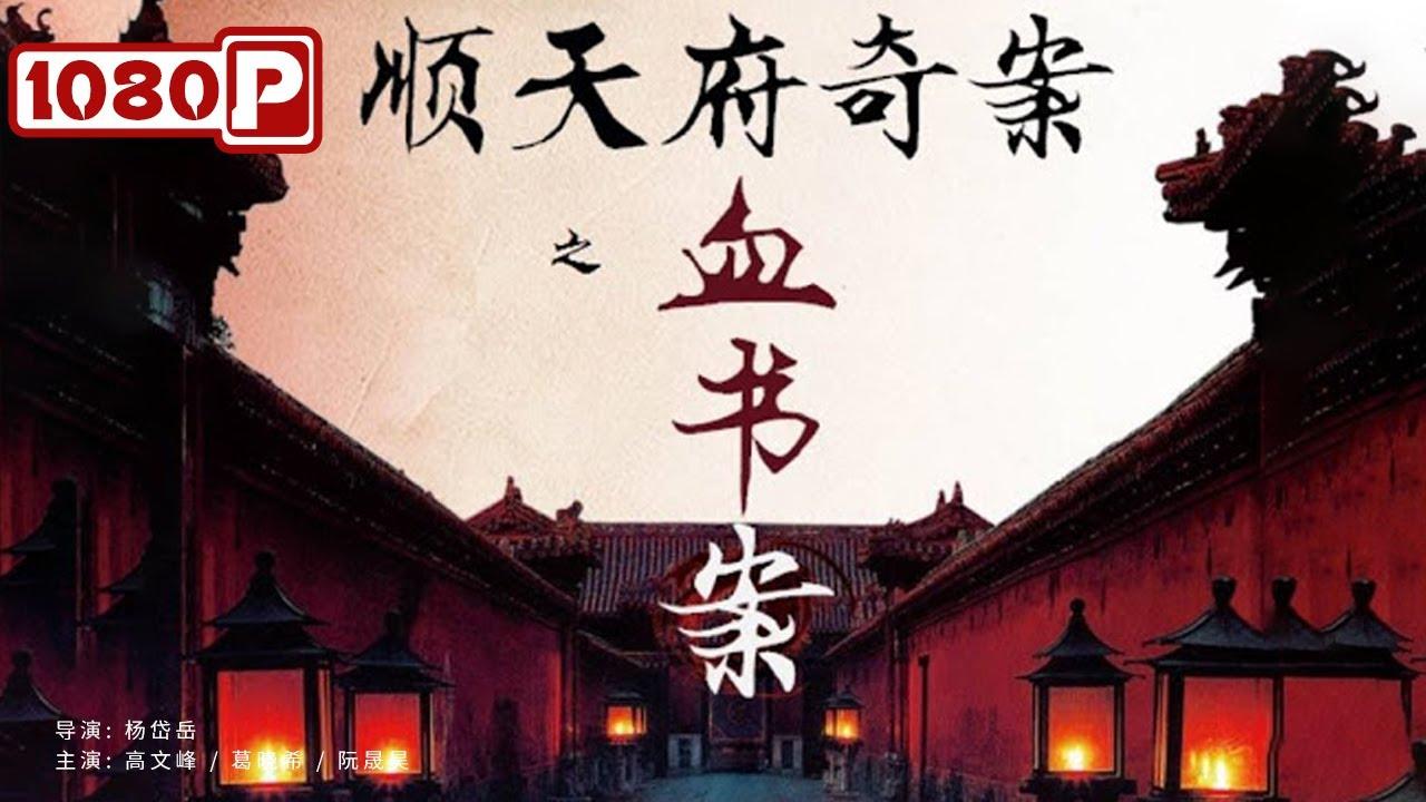Download 《顺天府奇案之血书案》/ Blood Letter Mystery Case of Shuntian 顺天府再卷腥风 连环命案迷雾重重(高文峰)| new movie 2021 | 最新电影2021