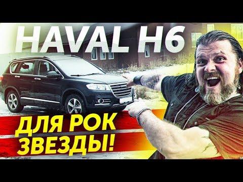Haval H6 для РОК-звезды! Миха из группы ДЕКАБРЬ / тест драйв обзор / ТИХИЙ