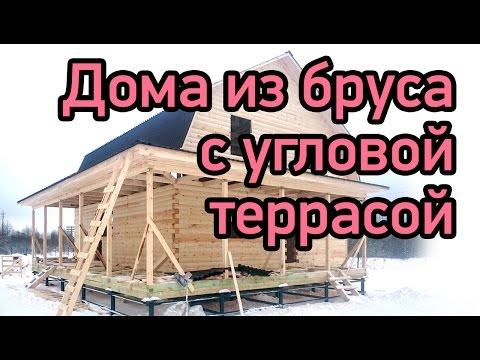 Проекты домов с террасой. Веранды и террасы к дому. Угловая терраса к дому