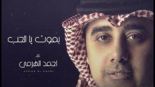 أحمد الهرمي - بموت يا الحب (حصرياً) | 2019