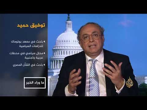 الجزيرة:ما وراء الخبر-تداعيات ضلوع مقربين لابن سلمان بقضية خاشقجي