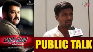 Black Money Telugu Movie Public Talk | Public Review | Movie Review | Mohanlal | Amala Paul