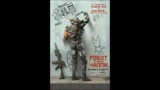 Смотреть Фильм Робот по имени Чаппи.  2015  Смотреть в HD качестве