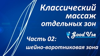 Классический массаж - Часть 02 - Шейно-воротниковая зона (ШВЗ)